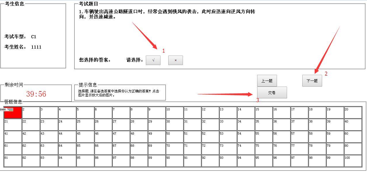 2016年桂林科目一考试模拟试题及答题方法
