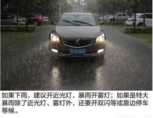 看得清刹得住 浅析雨天行车安全必备知识