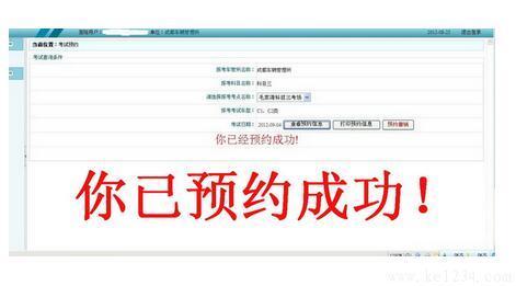 桂林驾考学员预约考试注意事项