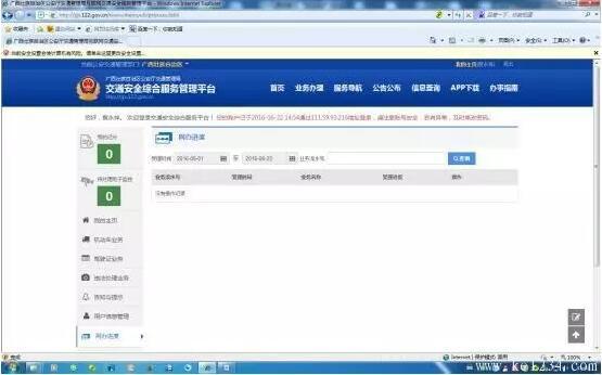桂林市驾考自主预约你会自主报考吗?