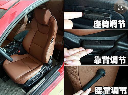 教你如何正确的调整汽车座椅(汽车入门基础篇)