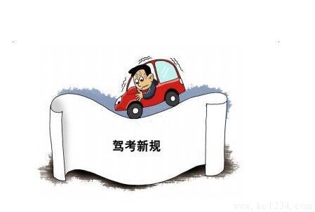 桂林10月份启动驾考新标准 新规更注重安全文明意识