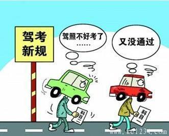 驾考新规后科目二到底要怎么考?
