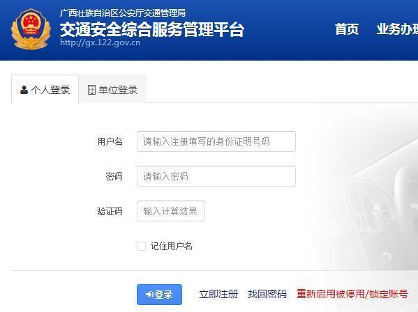 桂林驾考学员网上自主预约考试注意事项