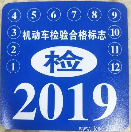 桂林网上车检_网上申领免检合格标志|6年内免检车辆网上申领免检合格标志