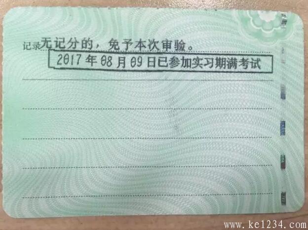 驾驶证副页的作用_驾驶证副页不能塑封