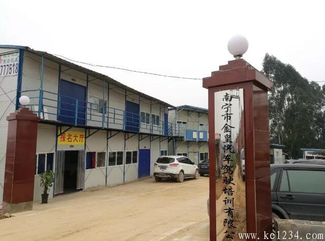 南宁金皇驾校的位置_报名学费从优_金皇驾校升级服务体验