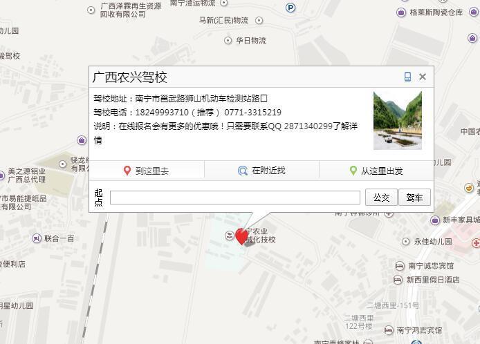 南宁市农兴驾校位置_农兴驾校报名学费选择_南宁驾校汇总排名